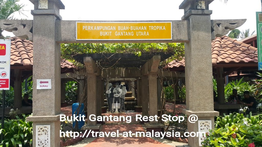 My favourite rest stops in malaysia travel at malaysia tapah rest relax area publicscrutiny Image collections